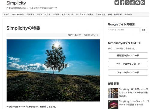 Simplicity 公式サイト