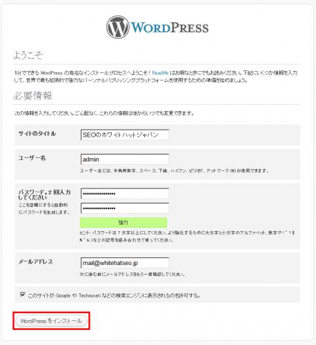 WordPressインストール設定画面