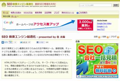 SEO 検索エンジン最適化への画像リンク