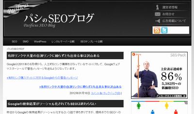 パシのSEOブログへの画像リンク