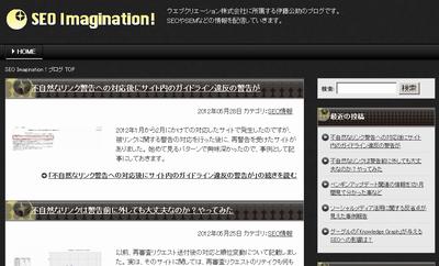 SEO Imagination!のトップページのスクリーンショット