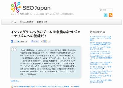 SEO japanへの画像リンク