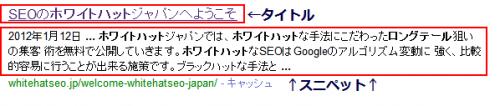 検索結果のタイトルとスニペットの解説画像