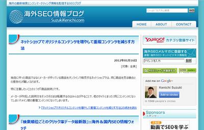 海外SEO情報ブログへの画像リンク