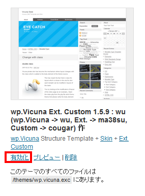 vicuna.excを選択します