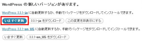 WordPressアップデート手順