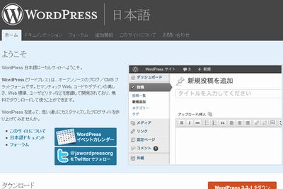 WordPress | 日本語への画像リンク