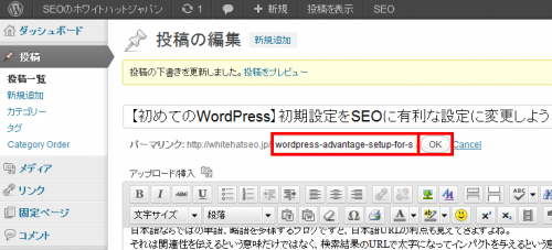 URLの設定方法