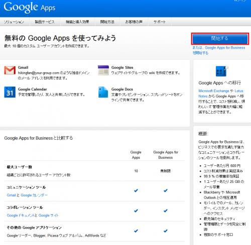 GoogleApps トップページ