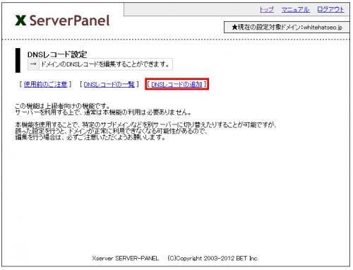 DNSレコードの追加を選択