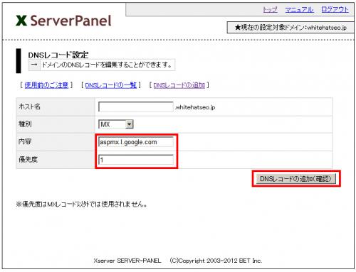 内容と優先度を入力し、DNSのレコードの追加(確認)をクリック