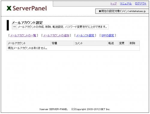 DNSレコードの一覧を見てみる。私の環境だと種別:MX 内容:whitehatseo.jp 優先度0というものが存在していたので削除しました。
