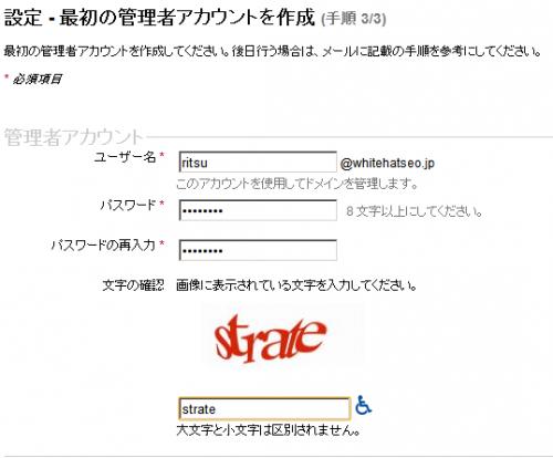 ユーザー名とパスワードを設定し次へ進む