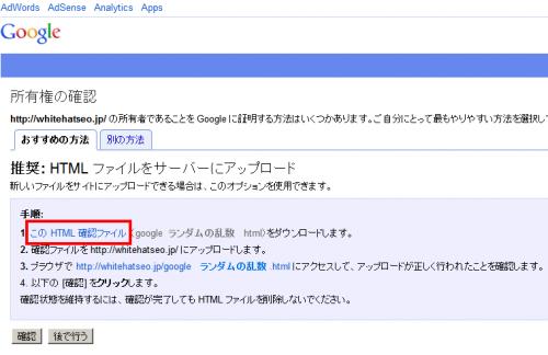 html確認ファイルをダウンロードする