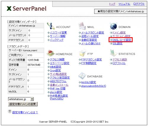 XserverPanelの画面です