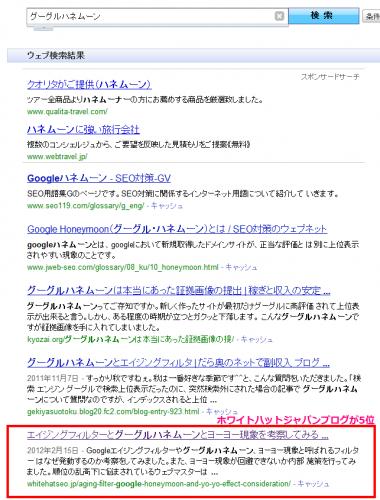 グーグルハネムーンのキーワードで検索してみたところ、当ブログが5位に表示されました
