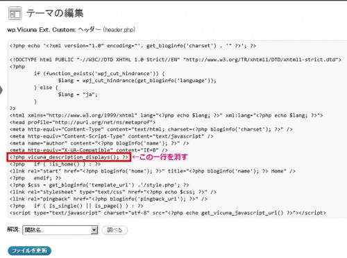 <?php vicuna_description_displays(); ?>の行を削除します