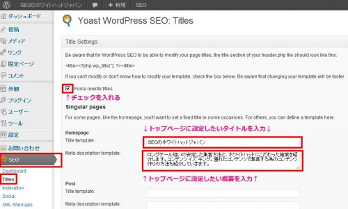 WordPress SEO by Yoastの設定