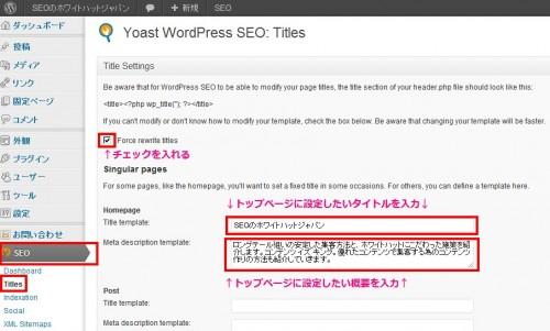 WordPress SEO by Yoastの設定