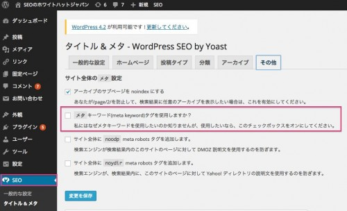 WordPress SEO by Yoastでmeta keywordsを使う際の設定