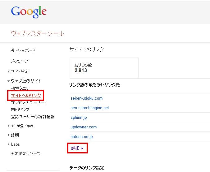 ウェブマスターツールにログインし、ダッシュボードから「サイトへのリンク」をクリックし、「詳細」をクリックします。