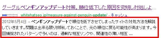 ペンギンアップデートというキーワードで検索してみた結果。meta descriptionに記述した内容がスニペットでも採用されている。