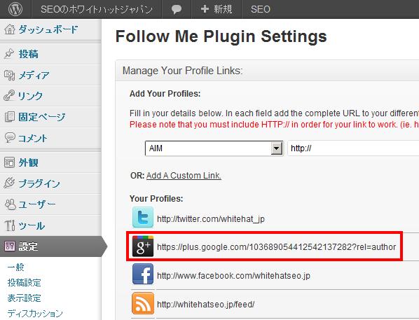 WordPressのソーシャルリンクプラグインであるFollow Meの設定画面。