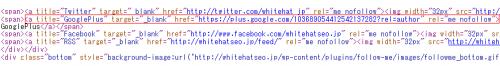 """リッチスニペットを導入する為にgoogle+のURLにrel=authorを指定した当サイトのソース。rel=""""me nofollow""""属性がついているが問題は無いようだ。"""