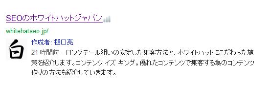 ホワイトハットジャパンのリッチスニペット。白アイコンが表示されている。