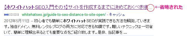 Google検索をしてみたところ、タイトルが長すぎて省略されてしまった場面のスクリーンショット
