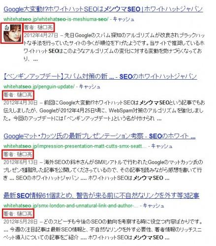 Google検索で検索をかけてみた画像です。全ての記事の著者情報に私の名前が載りました。