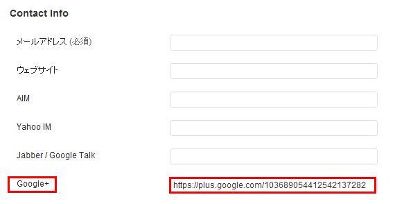 Contact infoの設定画面。Google+の欄にGoogle PlusのURLを入力する