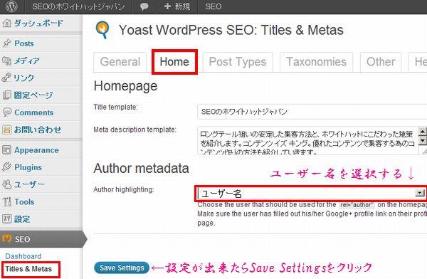 """ダッシュボードよりSEOをクリックし、Homeをクリックした画面。WP SEO by Yoastの設定を行い<head>セクションにlink rel=""""author""""を設定する。"""