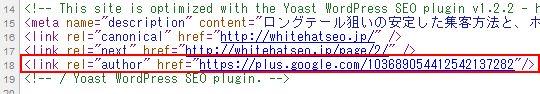 WordPress SEO by YoastとGoogle+を紐付けた後の当ブログのソースの画像。