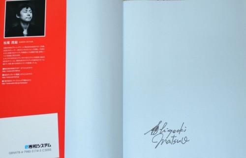 私の蔵書であるWordPressで加速させる!ソーシャルメディア時代の[新]SEO戦略マニュアルに松尾茂起氏に直筆サインを書いて頂きました