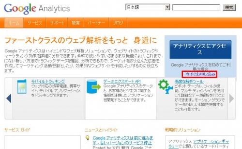 グーグルアナリティクスのトップページの画像です。右上のあたりに、ログインや登録用のハイパーリンクがあります。