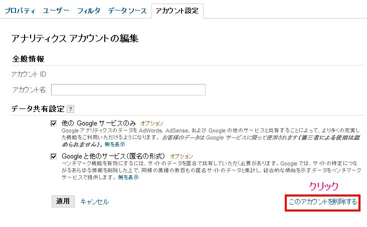 GoogleAnalyticsのアカウント設定画面です。アナリティクスアカウントの設定や、アカウントの削除が行えます。