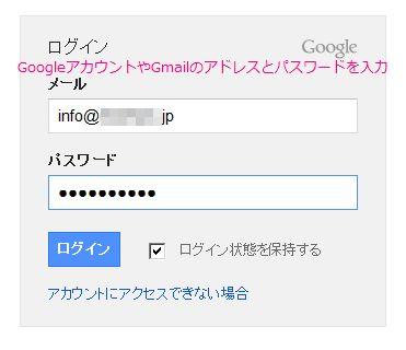 グーグルアナリティクスのログイン画面です。メールアドレスとパスワードを入力するフォームがあります。
