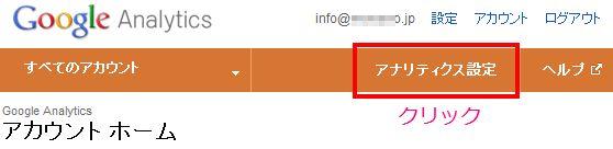 GoogleAnalyticsの管理画面の画像です。