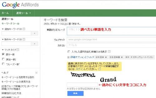 GoogleAdWordsキーワードツールの解説画面の画像です。