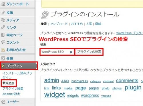 WordPressのプラグインインストール画面です。WordPress SEO by Yoastの導入解説画像です。