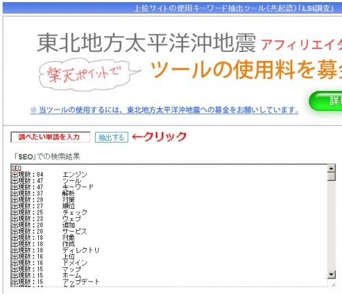 LSI調査のツールの解説画面です。