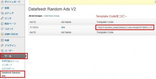 Random / Rotating Ads V2で設定したコードの挿入画面の開設画像です。