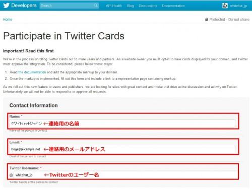 ツイッターカード(Twitter Cards)の申請画面です。英語になっていますが、名前とメールアドレスとツイッターのユーザー名を入力します。