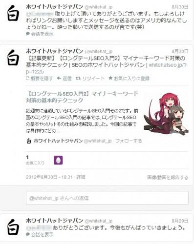 ツイッターカード(Twitter Cards)の表示事例。概要が表示されページの内容がわかりやすくなっています。