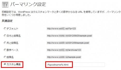 WordPressで静的URLに見せかけるパーマリンクの設定方法