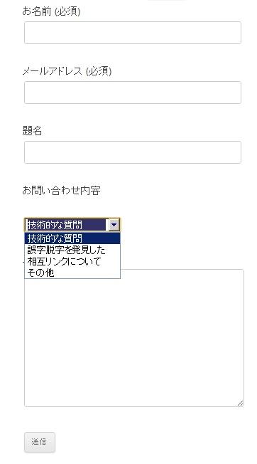 ContactForm7を使い、オプション設定でカスタマイズして、問い合わせの内容というドロップボックスをつけたメールフォームの完成画像です。