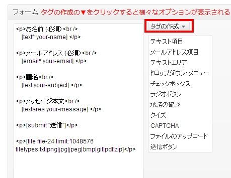 Contact Form 7のカスタマイズ設定の解説画像です。