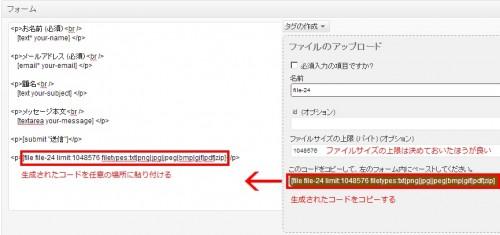 Contact Form7のオプション設定の解説画像です。