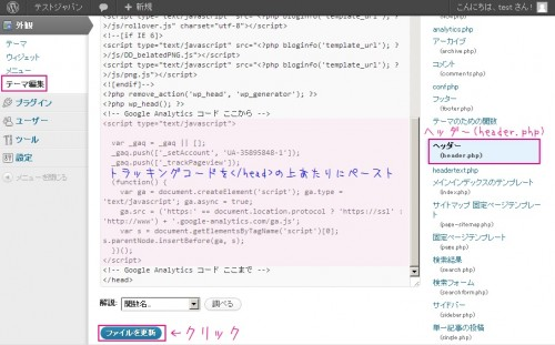 WordPressのheader.phpにGoogleAnalyticsの解析コードを埋め込む解説画像